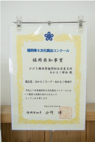 6次化商品コンクール福岡県知事賞