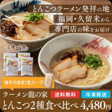 龍の家 豚骨ラーメン2種4食セット