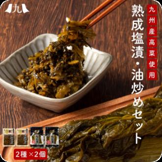 熟成塩漬油炒めセット