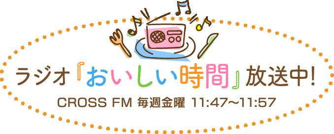 ラジオ おいしい時間 放送中 crossFM 毎週金曜 11:47-11:57