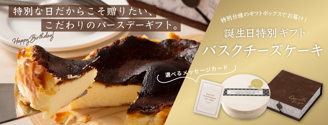 誕生日バスクチーズケーキ
