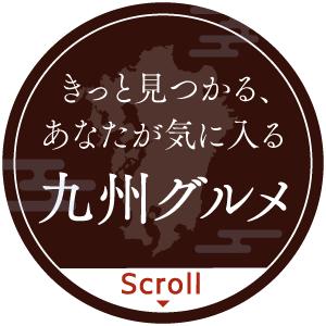 きっと見つかるあなたが気に入る九州グルメscroll