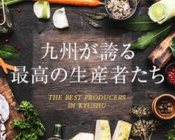九州が誇る最高の生産者たち