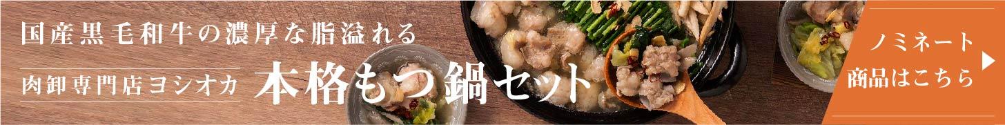 ノミネート商品 肉卸専門店ヨシオカ本格もつ鍋セットはこちら