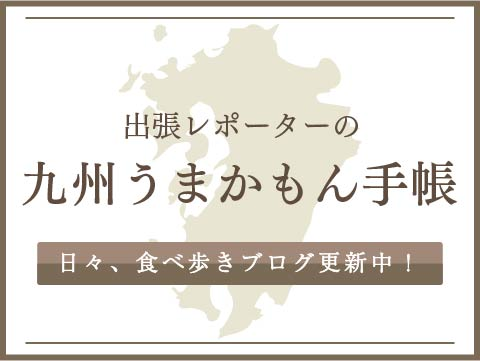 出張オヤジの九州うまかもん手帳