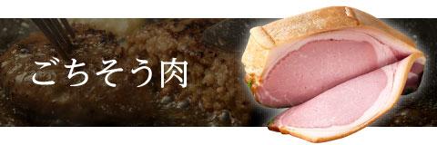 ごちそう肉