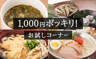 九州の季節を味わう